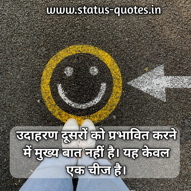 Motivational Thoughts In Hindi For Students Image