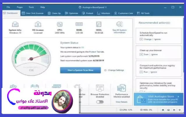 تحميل برنامج Auslogics BoostSpeed 2021 لتحسين النظام في جهاز الكمبيوتر وتسريع الانترنت