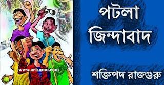 Potla Jindabad Bengali PDF By Shaktipada Rajguru