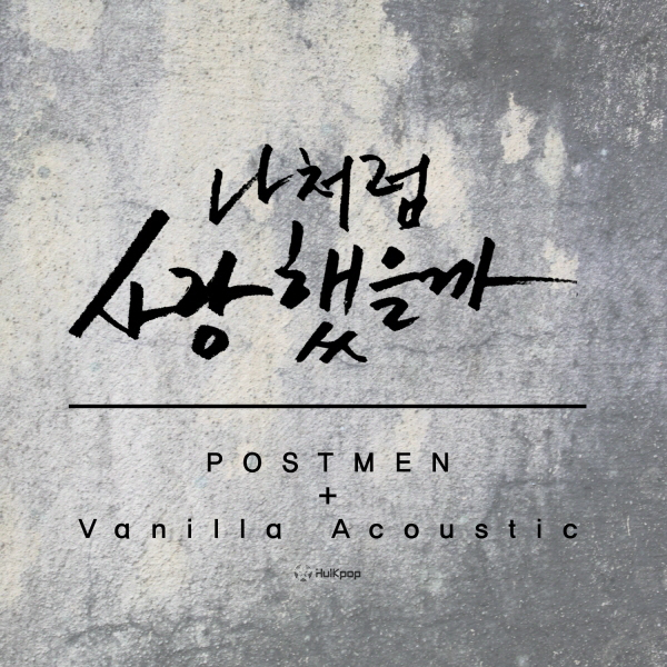[Single] Postmen, Vanilla Acoustic – 나처럼 사랑했을까