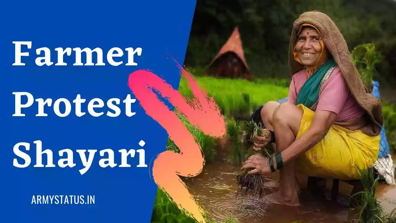 किसान आंदोलन शायरी | Farmer Protest Shayari in Hindi