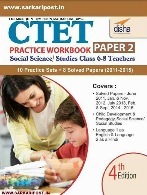 CTET Practice Work Book (Paper-2) : for CTET Exam PDF Book