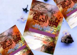 تحميل كتاب طوق الحمامة في الألفة والألاف pdf تأليف علي بن حزم الأندلسي