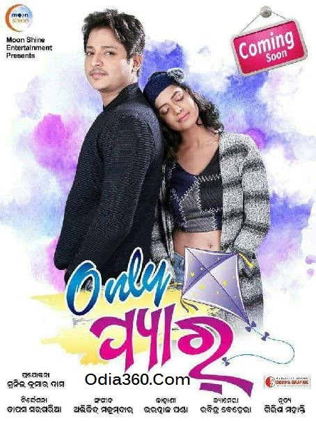 Only Pyar Movie Info Cast Crews (Babusam Upcoming Movie) Mp3 Songs, HD Videos, Info, Reviews