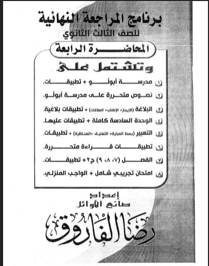 المحاضرة الرابعة مراجعة نهائية فى اللغة العربية للصف الثالث الثانوى 2021 للاستاذ/ رضا الفاروق