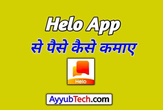 helo app se paise kaise kamaye in hindi, helo app se paise kamane ka tarika