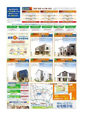 越谷レイクタウン住宅展示場9月キャンペーン