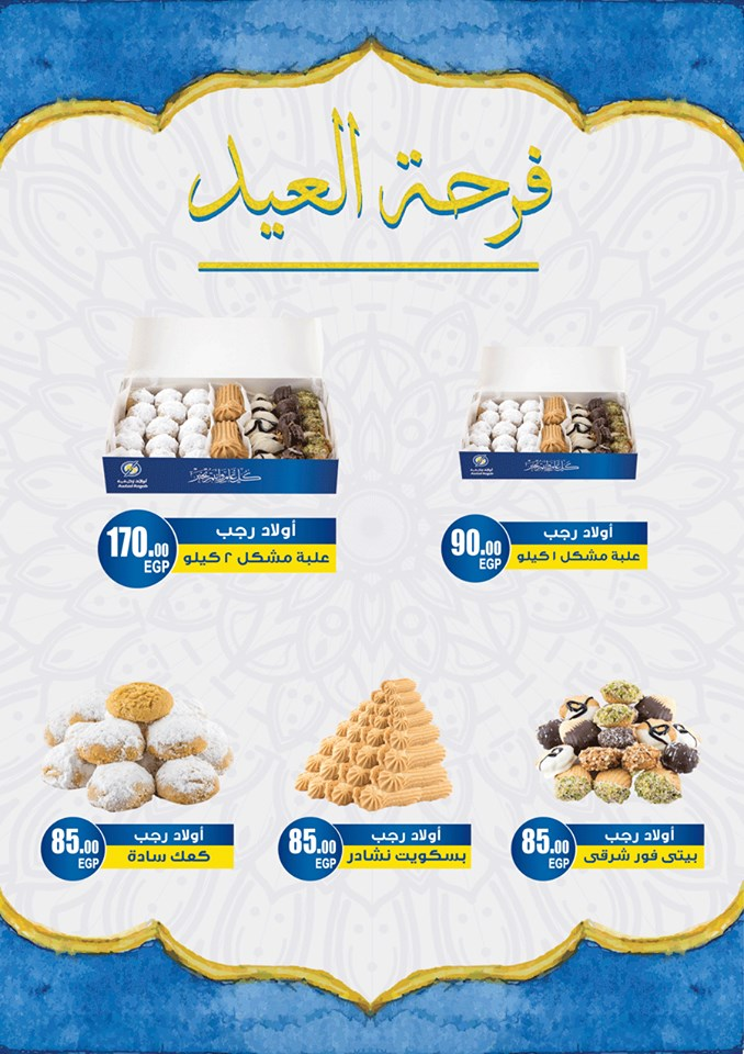 اسعار كحك العيد 2019 من اولاد رجب