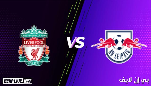 مشاهدة مباراة لايبزيج و ليفربول بث مباشر اليوم بتاريخ 16-02-2021 في دوري ابطال اوروبا