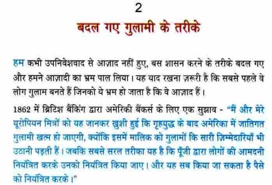 Banko ka Mayajal Hindi PDF Download Free