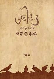 Rani Tatt । ਰਾਣੀ ਤੱਤ । Harman | ਹਰਮਨ