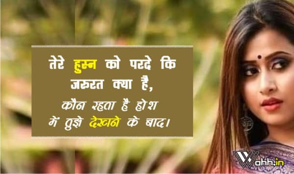 Shayari-On-Beautiful-Girl-Hindi