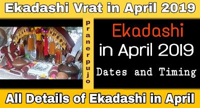 Ekadashi in April 2019 - Ekadashi Vrat in April 2019, When is Ekadashi in this Month, all Details, Ekadashi in April 2019 Date and Timing