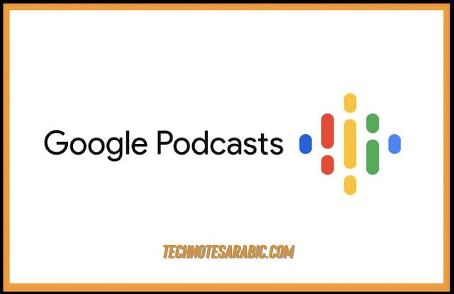 Google podcasts 1 million  downloads technotesarabic.com