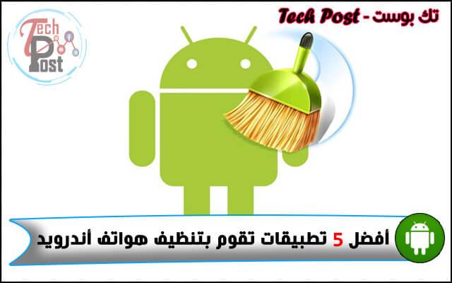 تطبيقات تنظيف هواتف أندرويد