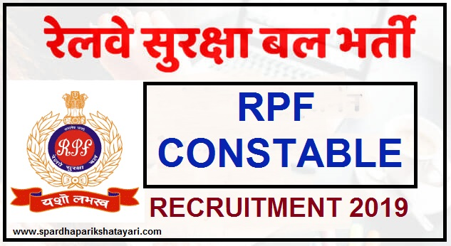 RPF Railway Protection Force Constable Recruitment 2019