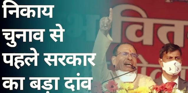 Madhya Pradesh Nagar Nikay Election से पहले Shivraj Goverment का बड़ा दावं, अवैध कॉलोनियों को वैध करने की तैयारी