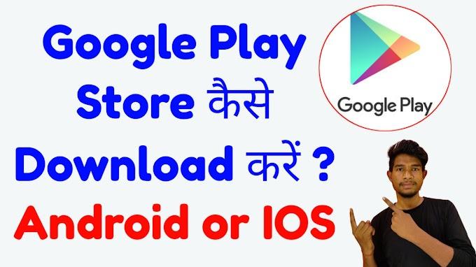 Google Play Store कैसे Download करें ?