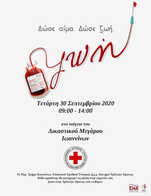 Ιωάννινα:Εθελοντική αιμοδοσία   την Τετάρτη από τον Ερυθρό Σταυρό