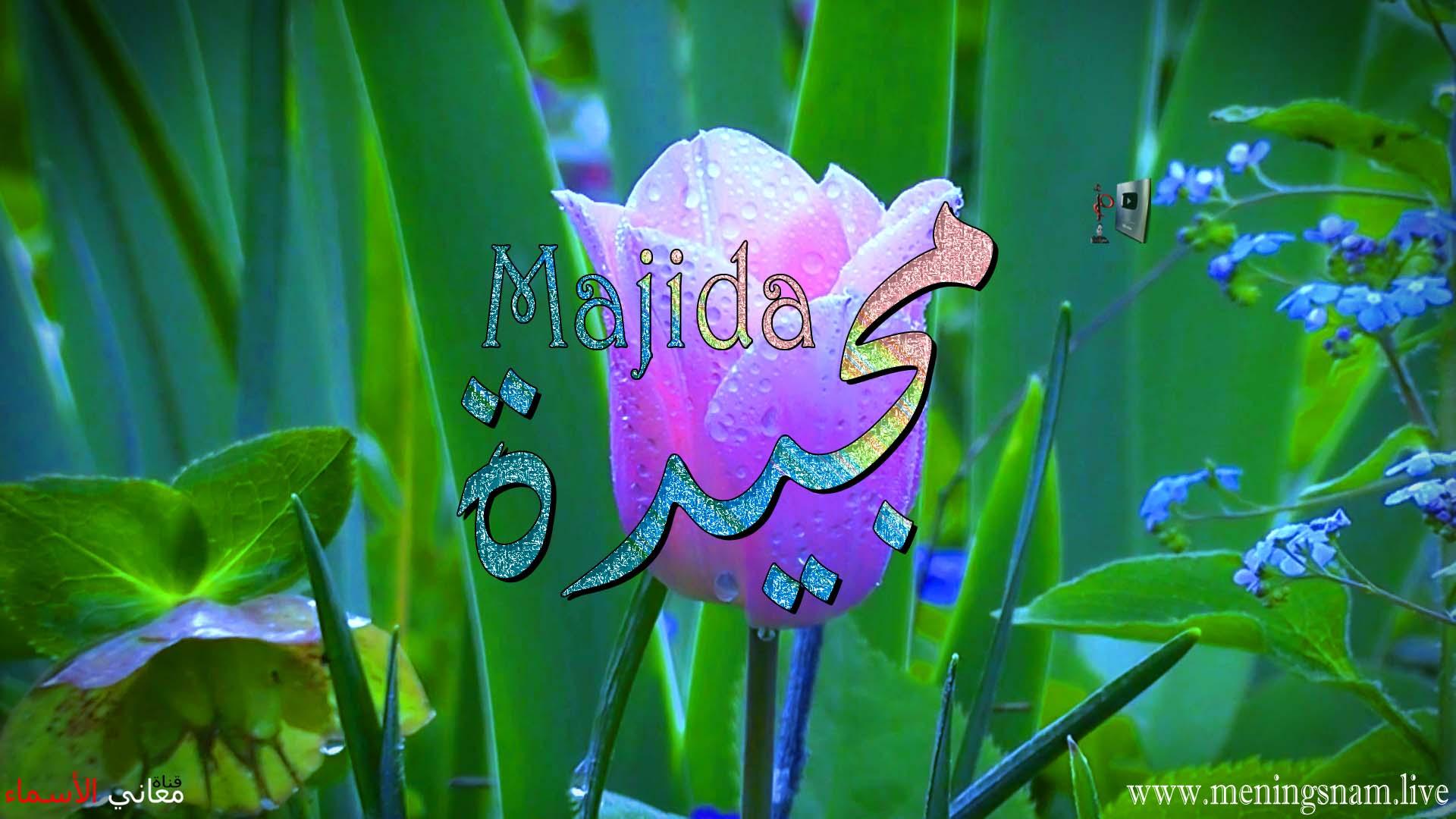 معنى اسم مجيدة وصفات حاملة هذا الاسم Majida