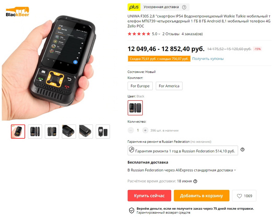 "UNIWA F30S 2,8 ""смартфон IP54 Водонепроницаемый Walkie Talkie мобильный телефон MT6739 четырехъядерный 1 ГБ 8 ГБ Android 8,1 мобильный телефон 4G Zello POC"