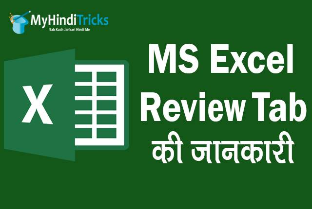 ms-excel-review-tab-in-hindi