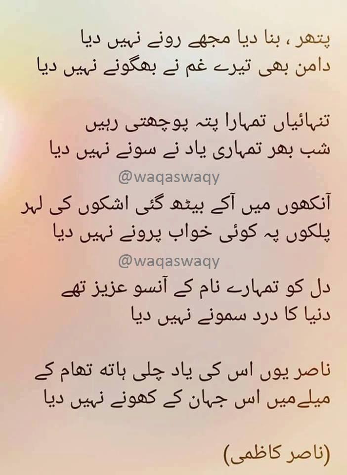urdu sad poetry urdu shayari urdu sms urdu poetry