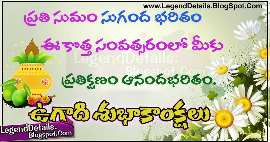 Happy ugadi quotes greetings in telugu language legendary quotes happy ugadi quotes greetings in telugu language m4hsunfo