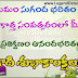 Happy Ugadi Quotes Greetings in Telugu Language