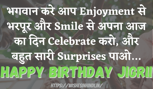 Happy Birthday Wishes In Hindi For Best Friend 2021