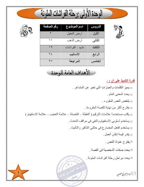 تحميل مذكرة لغة عربية 3 ابتدائي 2018 ترم ثاني