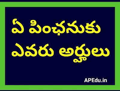AP Government has released new guidelines to make sure who is eligible for pension