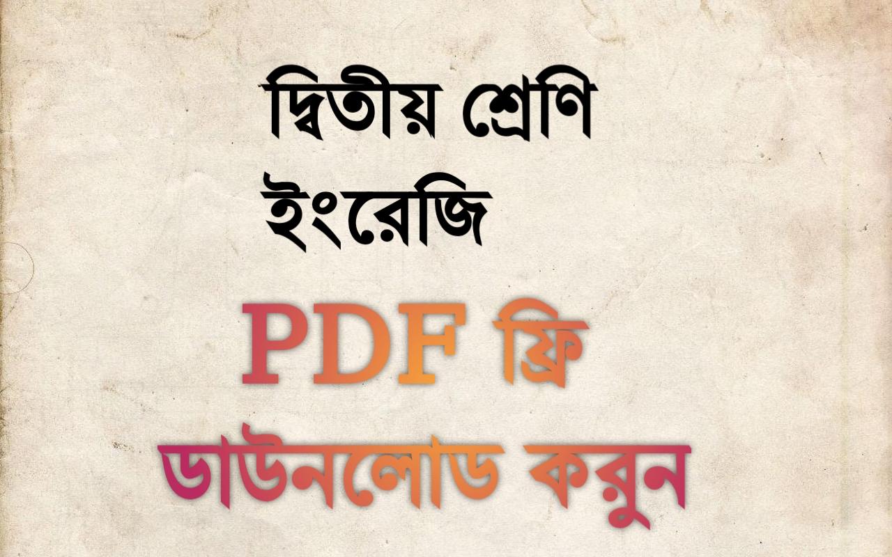 Class Two English Book pdf free download   দ্বিতীয় শ্রেনীর ইংরেজি বই  pdf ফ্রি download