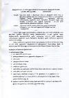 தேர்வு நிலை, சிறப்பு நிலை, பணி வரன்முறை, தகுதிகாண் பருவம் குறித்து புதிய அறிவுரைகள் - DEO Proceedings 18-10-2019