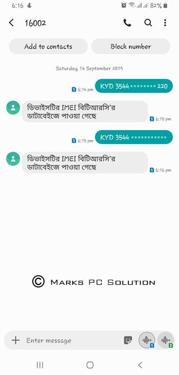 IMEI Checker Message to BTRC