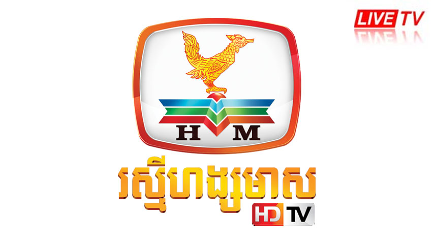 Reaksmey Hang Meas Hdtv Channel Online Live Tv From