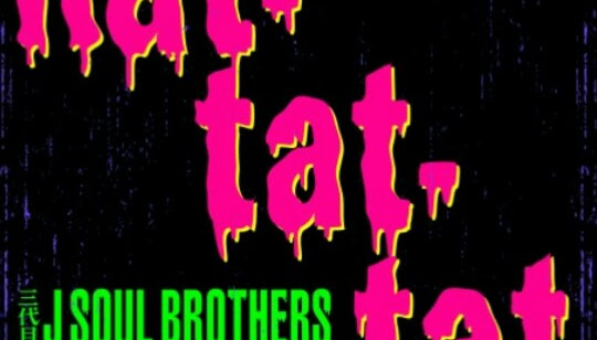 Sandaime J SOUL BROTHERS from EXILE TRIBE - Rat-tat-tat Lyrics