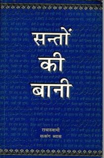 Santo-Ki-Bani-By-Maharaj-Charan-Singh-in-Hindi-PDF-Download-Free