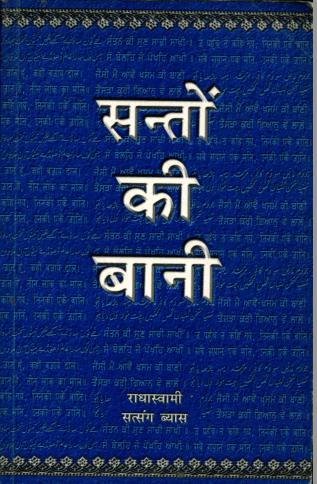 संतों की बानी : महाराज चरन सिंह द्वार मुफ्त पीडीऍफ़ पुस्तक | Santo Ki Bani : By Maharaj Charan Singh in Hindi PDF Download Free