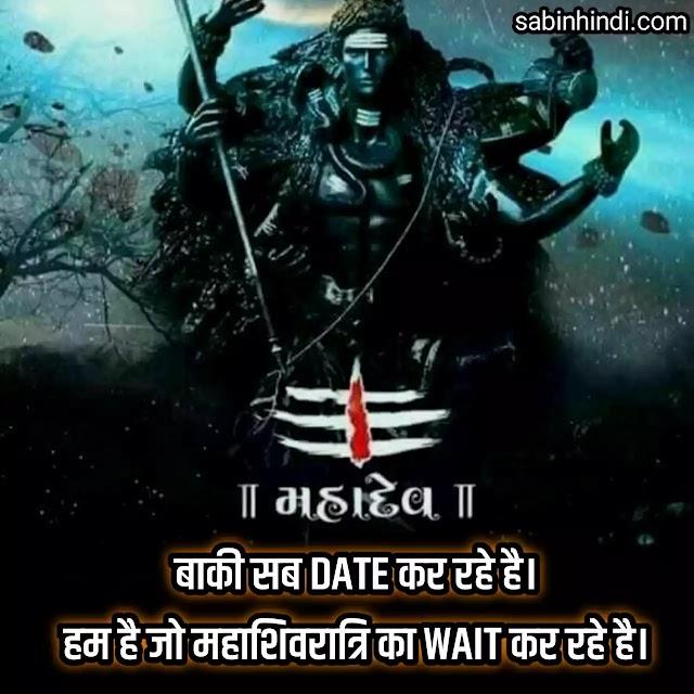 82+ख़तरनाक महाशिवरात्री स्टेटस हिंदी/Mahakal attitude Status In Hindi For What's app and instagram(2021)