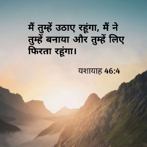 हिन्दी में बाइबल वर्सेज | Bible Verse Quotes Images In Hindi