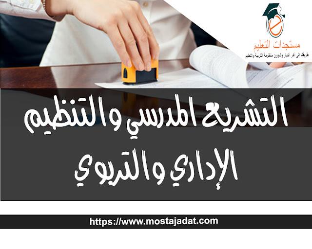 كتاب مفيد في معرفة التشريع المدرسي والتنظيم الإداري والتربوي