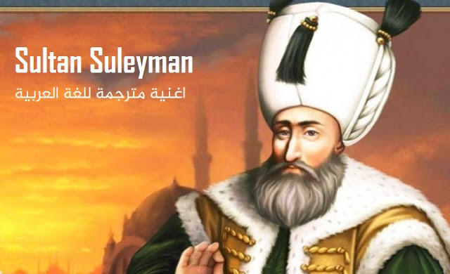 أغنية سلطان سليمان Sultan Suleyman غناء المطرب مايبل ماتيز mabel matiz