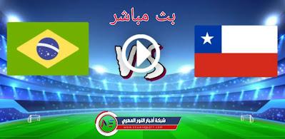 يلا شوت يوتيوب .. بث مباشر مشاهدة مباراة البرازيل و تشيلي بث مباشر اليوم 03-09-2021 لايف في تصفيات كأس العالم