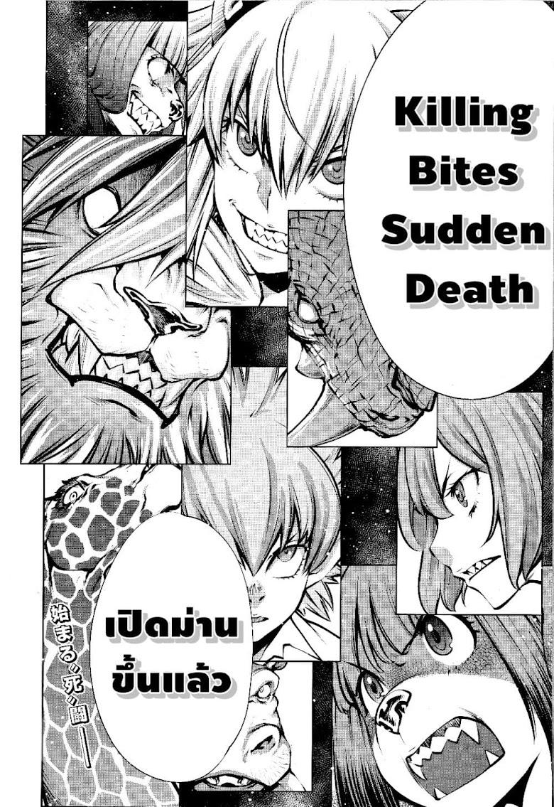 Killing Bites - หน้า 37