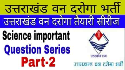 general science, general science in hindi, science, physics, chemistry, biology, general science mcq questions with answers, general science questions in hindi, General Science most Important Question, महत्वपूर्ण सामान्य विज्ञान प्रश्न , General Science
