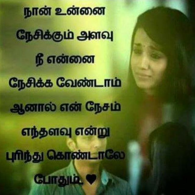 Tamil kathal kavithaigal altavistaventures Choice Image