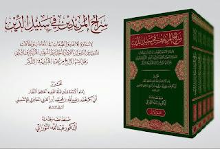 سراج المريدين في سبيل الدين للقاضي أبي بكر ابن العربي