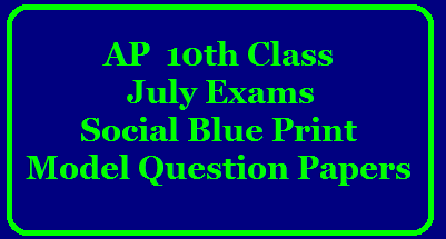 AP SSC 10th Class July Exams Social Blue Print and Model Question paper and Answer Key/2020/05/AP-SSC-10th-Class-July-Exams-Social-Blue-Print-and-Model-Question-paper-Answer-Key-download.html