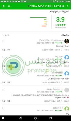 التقييمات في متجر Happy Mod